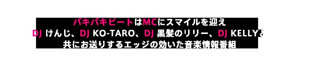 バキバキビートはMCにスマイルを迎えDJ KENZI、DJ KO-TARO、DJ タイガーリリー、DJ KELLYと共にお送りするエッジの効いた音楽情報番組