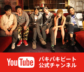 バキバキビート YouTube公式チャンネル