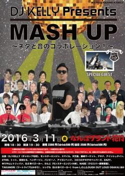DJ KELLY Presents MASH UP~ネタと音のコラボレーション!~