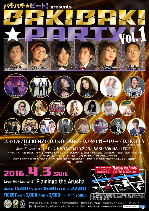 BAKIBAKI BEAT event poster vol01(10)