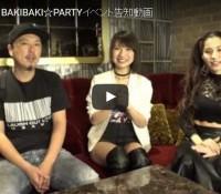 BAKIBAKI☆PARTYイベント告知動画