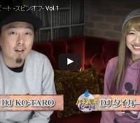 バキバキ☆ビート -スピンオフ- Vol.1