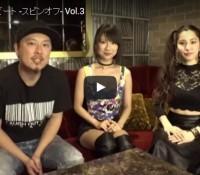 バキバキビートのスピンオフ動画vol.3を公開しました。