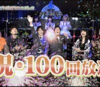 祝!100回放送! バキバキ☆ビート!Ⅱ 3月17日放送予告